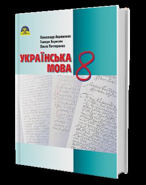 Фото Українська мова: підручник для 8 класу. Для сплати натисніть