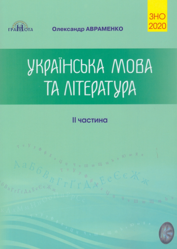 Фото ЗНО-2020. Українська мова та література, частина II. Для сплати натисніть