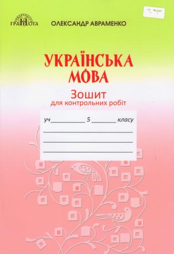 Фото Українська мова. Зошит для контрольних робіт, 5 клас. Для сплати натисніть