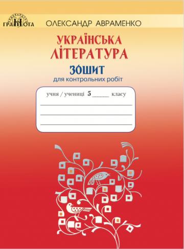 Фото Українська література. Зошит для контрольних робіт, 5 клас. Для сплати натисніть