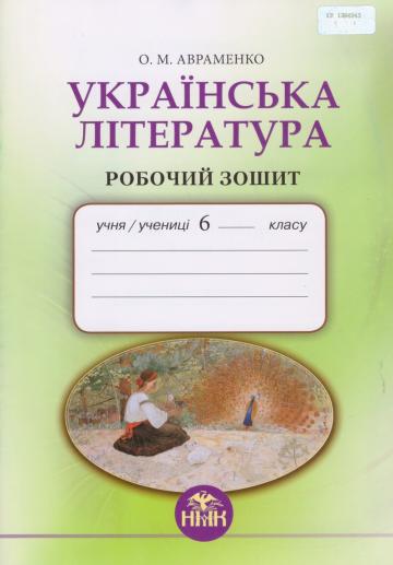 Фото Українська література. Робочий зошит, 6 клас. Для сплати натисніть