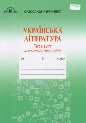 Фото Українська література. Зошит для контрольних робіт, 6 клас. Для сплати натисніть