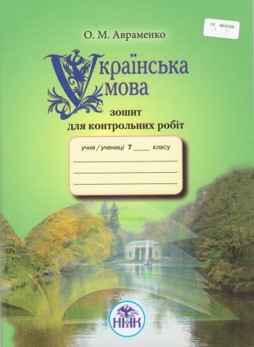 Фото Українська мова. Зошит для контрольних робіт, 7 клас. Для сплати натисніть