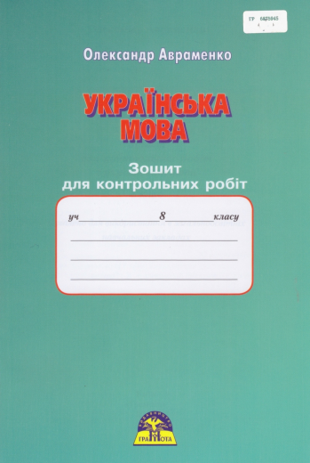 Фото Українська мова. Зошит для контрольних робіт, 8 клас. Для сплати натисніть