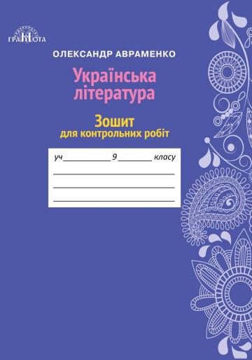 Фото Українська література. Зошит для контрольних робіт, 9 клас. Для сплати натисніть
