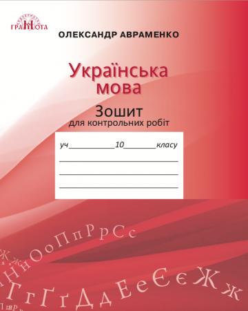 Фото Українська мова. Зошит для контрольних робіт, 10 клас. Для сплати натисніть