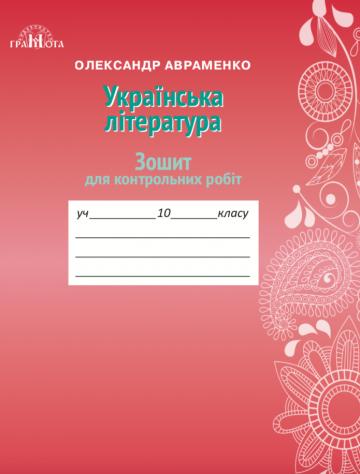 Фото Українська література. Зошит для контрольних робіт, 10 клас. Для сплати натисніть