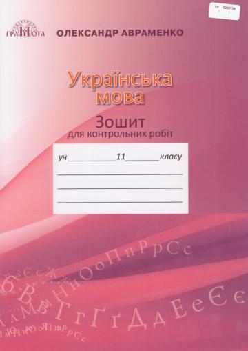 Фото Українська мова. Зошит для контрольних робіт, 11 клас. Для сплати натисніть