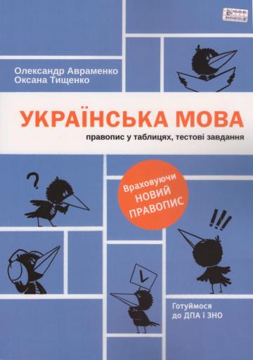Фото Українська мова. Правопис у таблицях, тестові завдання. Для сплати натисніть