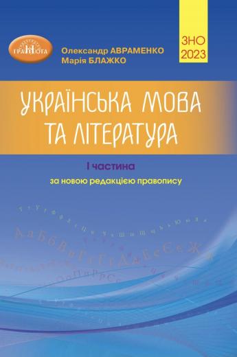 Фото ЗНО-2021. Українська мова та література, частина I. Для сплати натисніть