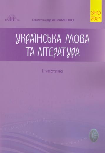 Фото ЗНО-2021. Українська мова та література, частина II. Для сплати натисніть