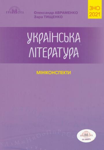 Фото ЗНО-2021. Українська література. Мініконспекти