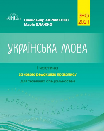 Фото ЗНО-2021. Українська мова, частина 1. Для технічних спеціальностей