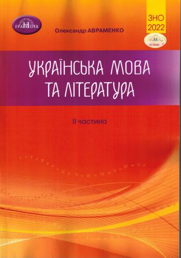 Фото ЗНО-2022. Українська мова та література, частина II. Для сплати натисніть
