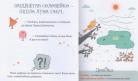Фото 50 експрес-уроків української для дітей. Для сплати натисніть