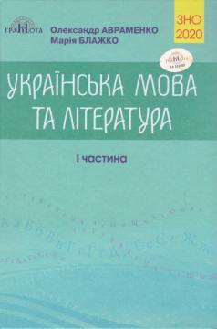 Фото ЗНО-2020. Українська мова та література, частина I. Для сплати натисніть