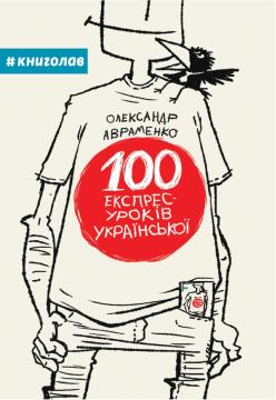 Фото 100 експрес-уроків української, частина 1. Для сплати натисніть