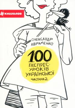 Фото 100 експрес-уроків української, частина 2. Для сплати натисніть