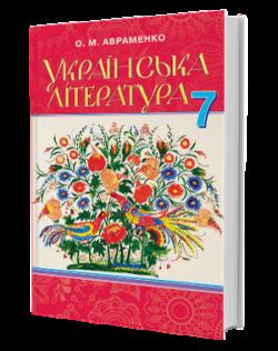 Фото Українська література: підручник для 7 класу. Для сплати натисніть