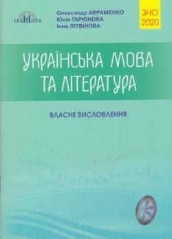 Фото ЗНО-2020. Українська мова та література. Власне висловлення. Для сплати натисніть