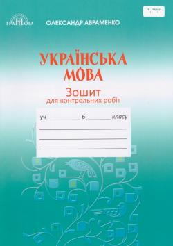 Фото Українська мова. Зошит для контрольних робіт, 6 клас. Для сплати натисніть