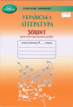 Фото Українська література. Зошит для контрольних робіт, 7 клас. Для сплати натисніть
