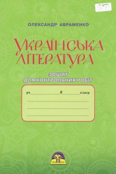 Фото Українська література. Зошит для контрольних робіт, 8 клас. Для сплати натисніть