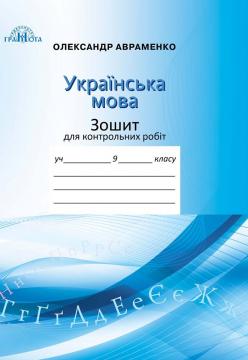 Фото Українська мова. Зошит для контрольних робіт, 9 клас.Для сплати натисніть