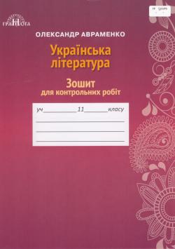 Фото Українська література. Зошит для контрольних робіт, 11 клас. Для сплати натисніть