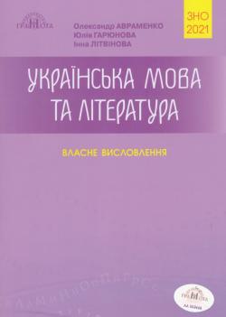 Фото ЗНО-2021. Українська мова та література. Власне висловлення