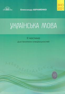Фото ЗНО-2021. Українська мова, частина II. Для технічних спеціальностей