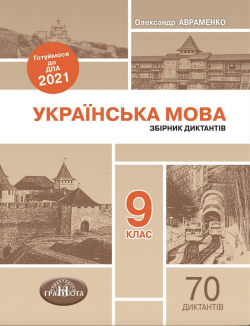 Фото Українська мова. Збірник диктантів для ДПА 2021, 9 клас