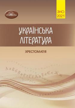 Фото ЗНО-2021. Українська література. Хрестоматія