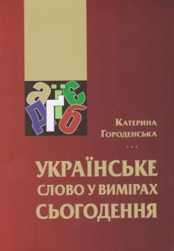 Фото Катерина Городенська. Українське слово у вимірах сьогодення