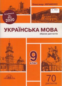 Фото Українська мова. Збірник диктантів для ДПА 2020, 9 клас. Для сплати натисніть