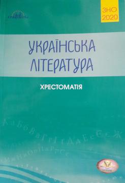 Фото ЗНО-2020. Українська література. Хрестоматія. Для сплати натисніть